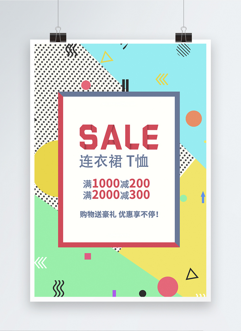 sale fashion promotional poster