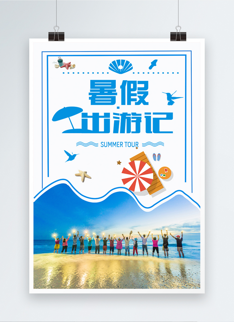 summer vacation posters design photo image picture free download
