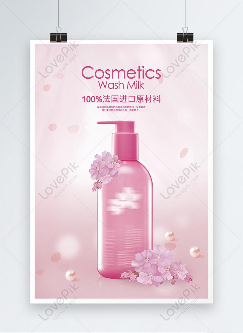 ピンクの新鮮な化粧品ポスター
