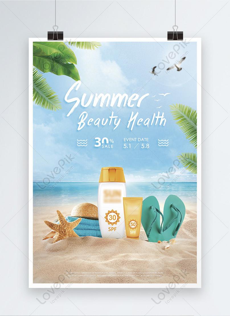 夏日防曬化粧品海報