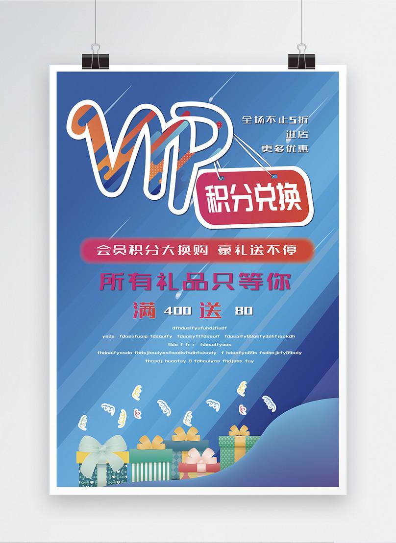 Poster Penipuan Mata Vip Gambar Unduh Gratis Imej 400150316 Format