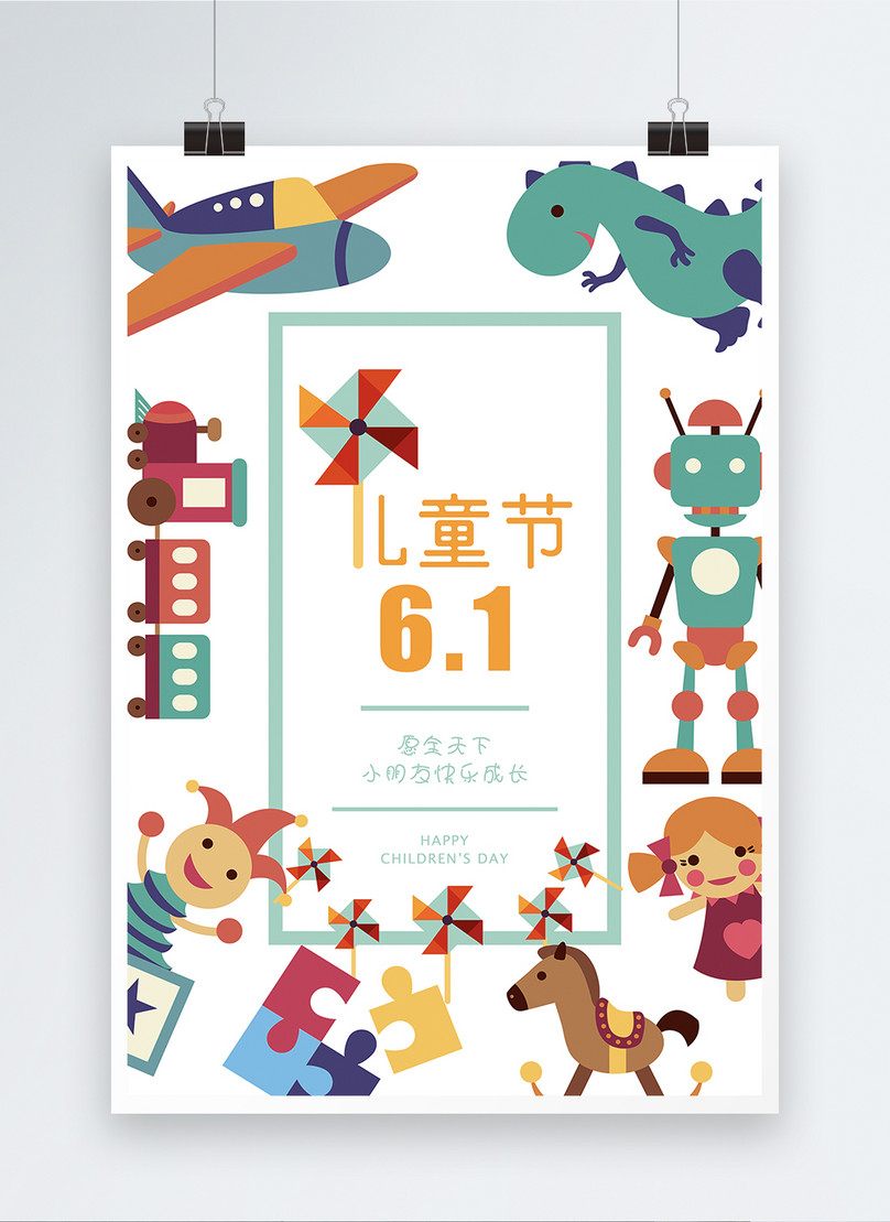 childrens day poster design