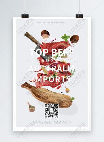 創意美食頂級牛肉海報 模板