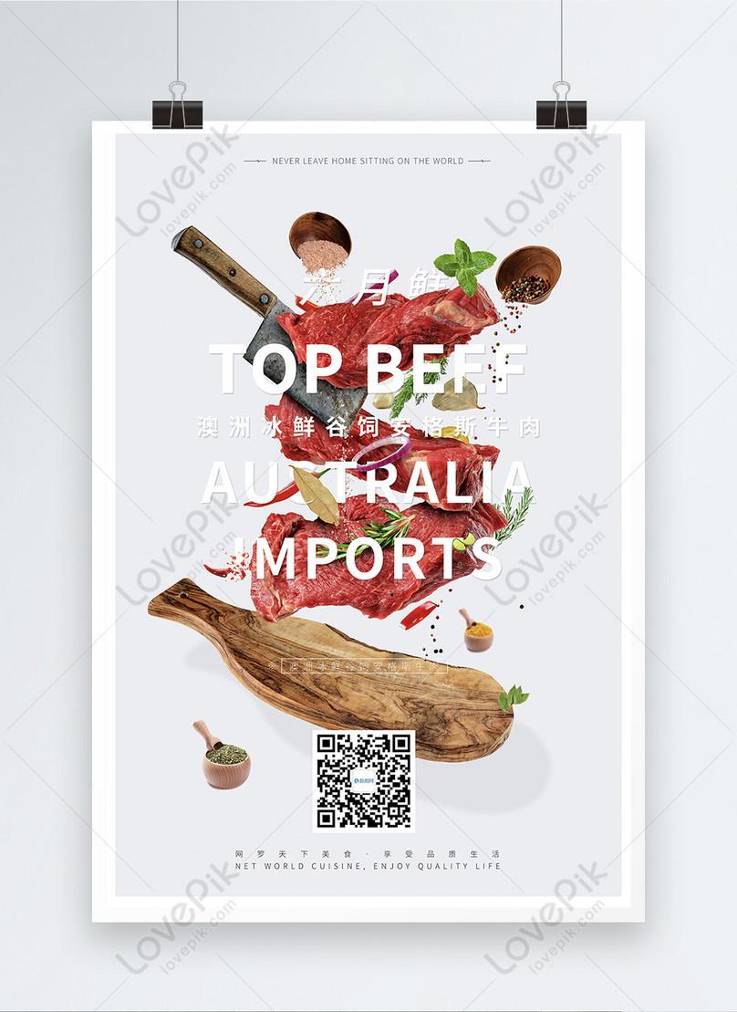創意美食頂級牛肉海報