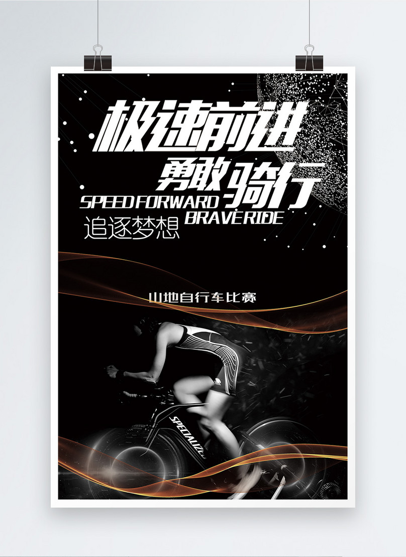 fast forward mountain bike competition poster