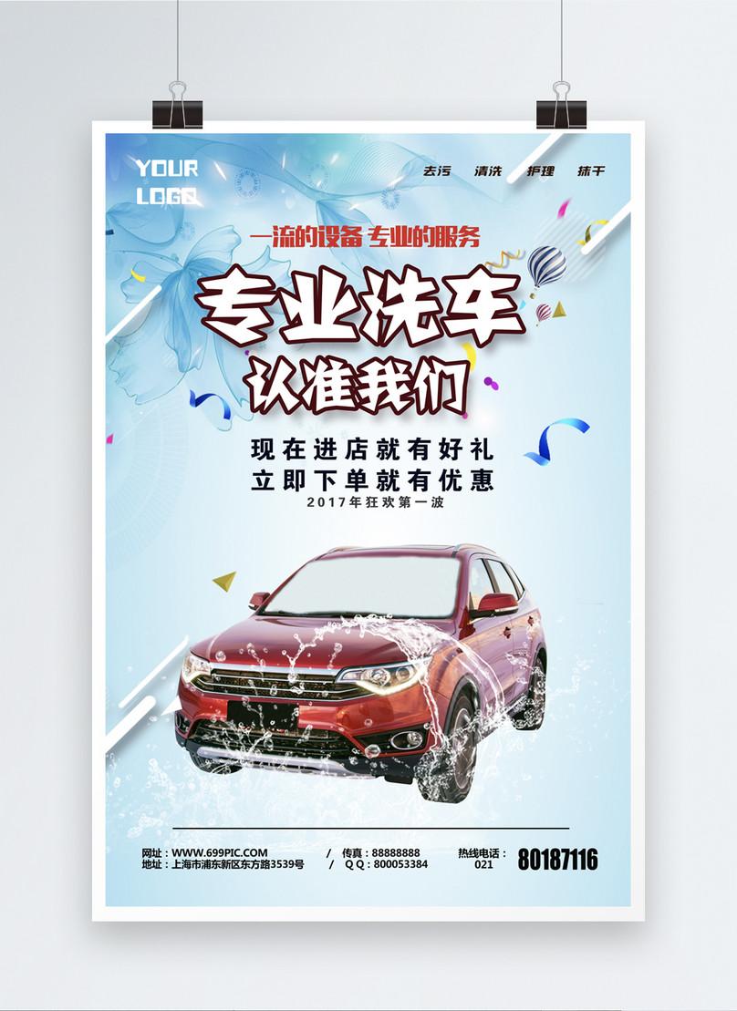 professional car wash car poster design