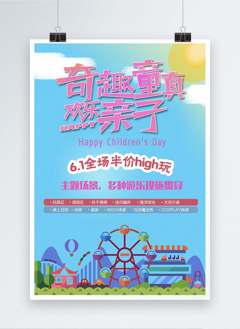 design of promotional posters for childrens day