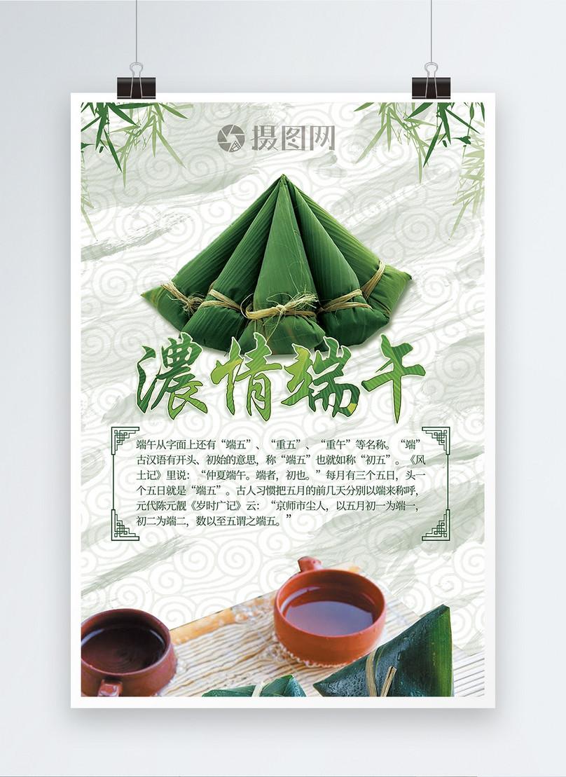 dragon boat festival poster of dragon boat festival