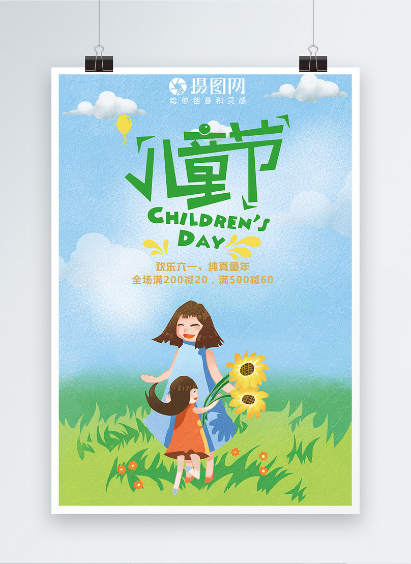 61 promotion posters design for childrens day