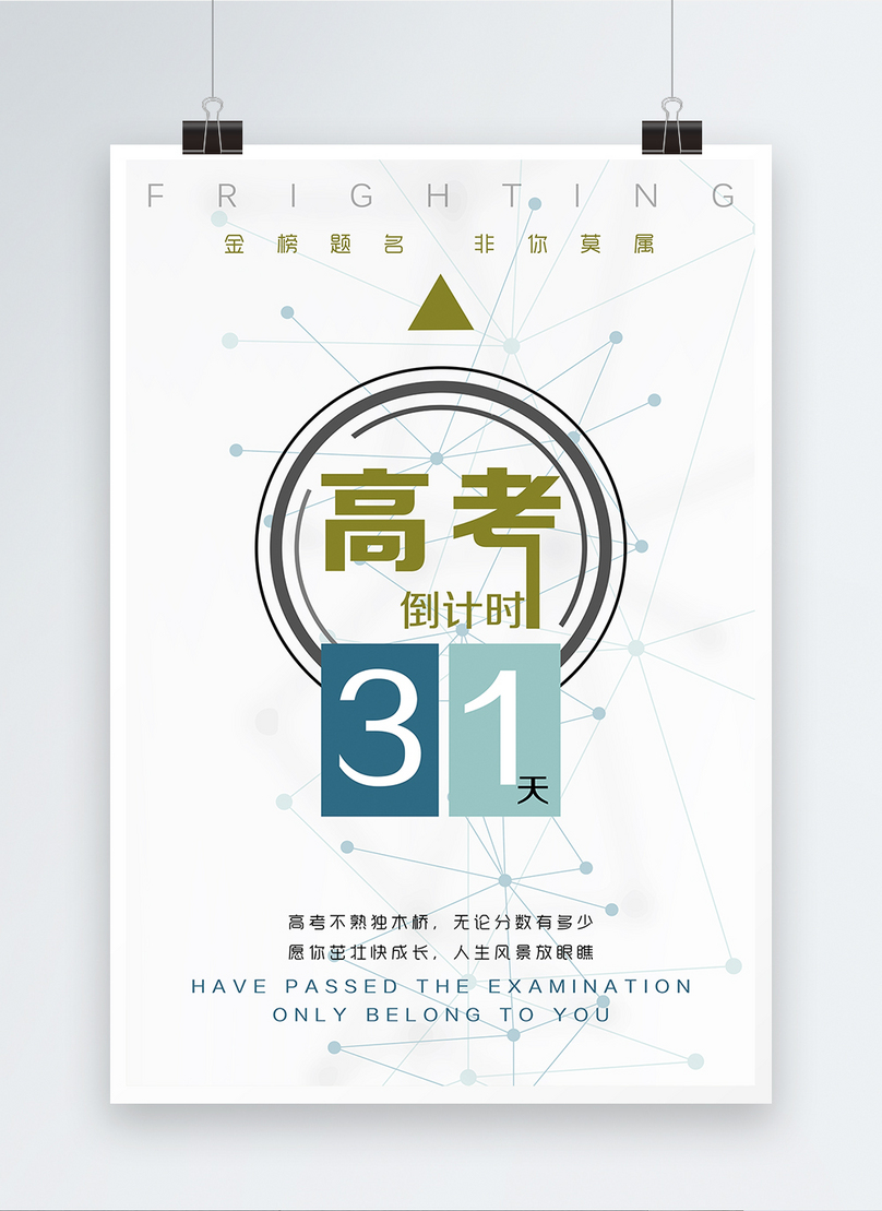 Design of countdown posters for college entrance examination