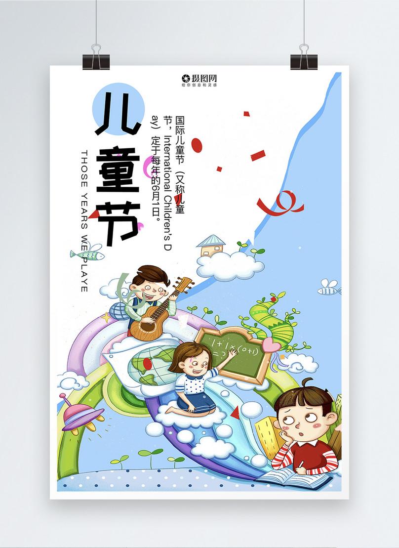 Poster Kartun Lucu Enam Satu Hari Anak Anak Gambar Unduh