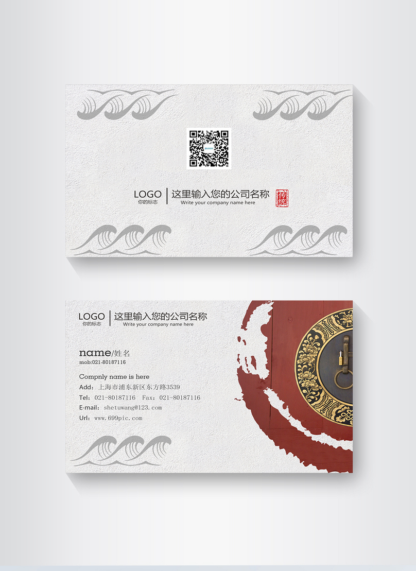Simple chinese wind classical business card design photo simple chinese wind classical business card design colourmoves