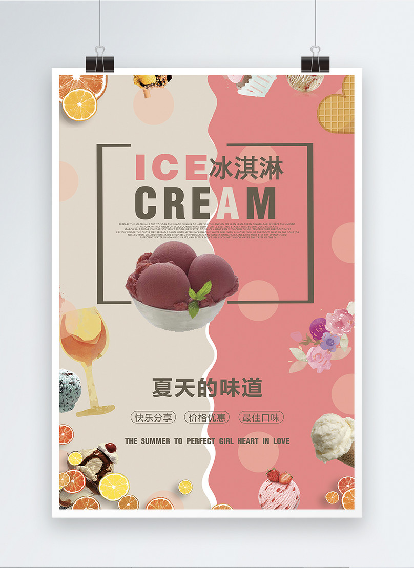 summer ice cream promotional poster