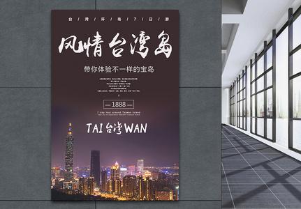 Taiwan Treasure Island Travel promotional poster Templates