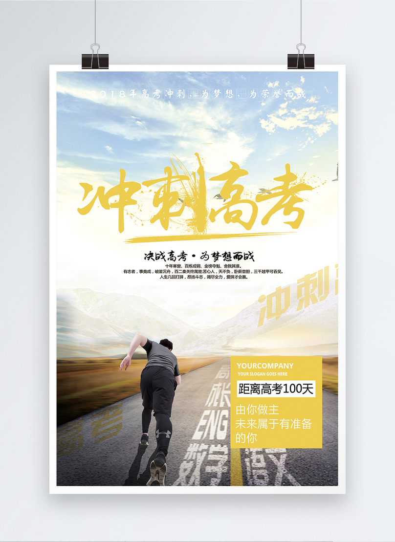 sprint the posters for the college entrance examination photo