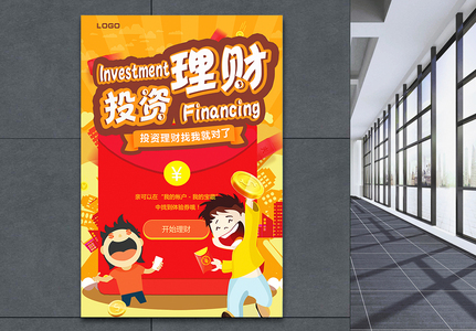 Investment financial financial cartoon posters Templates