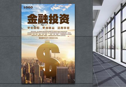 Financial financial creative Poster Templates