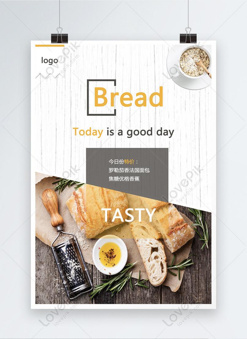 スタイリッシュなミニマリストのパン屋さんプロモーションポスター