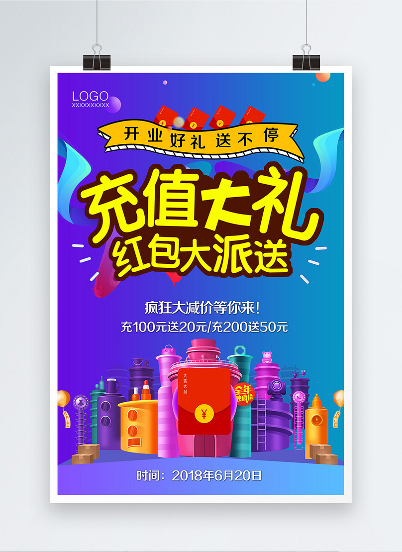 Recharge good courtesy and stop poster template image_picture free