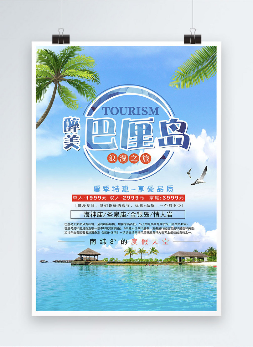 Summer Bali Island Travel Posters Template Image Picture Free