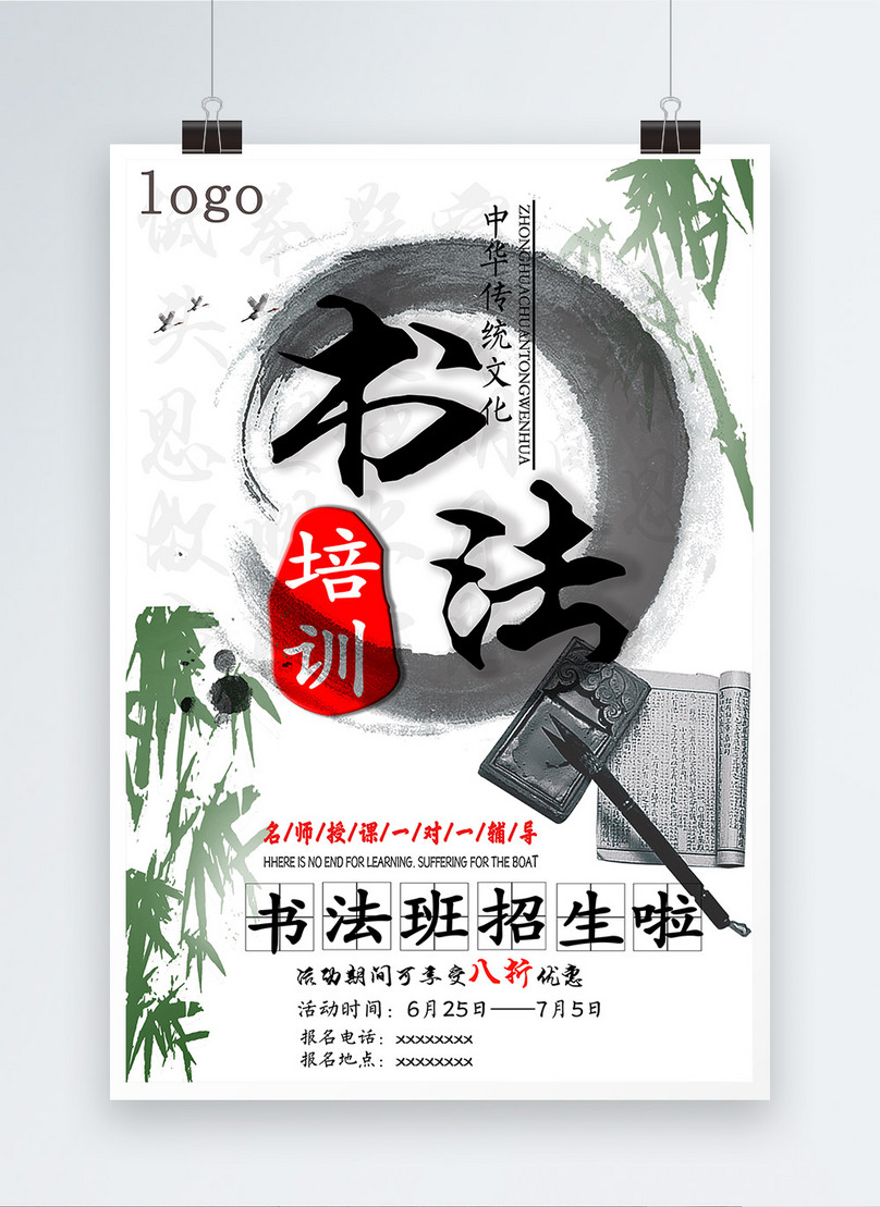 summer calligraphy class training posters photo image picture free