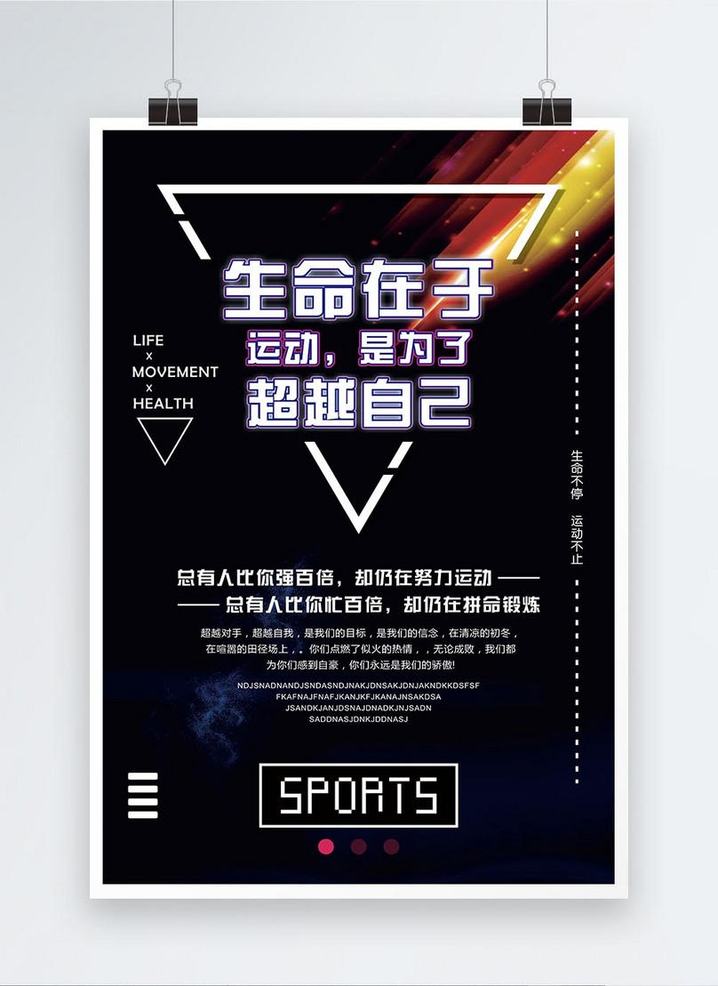 life lies in the design of sports posters photo image picture free