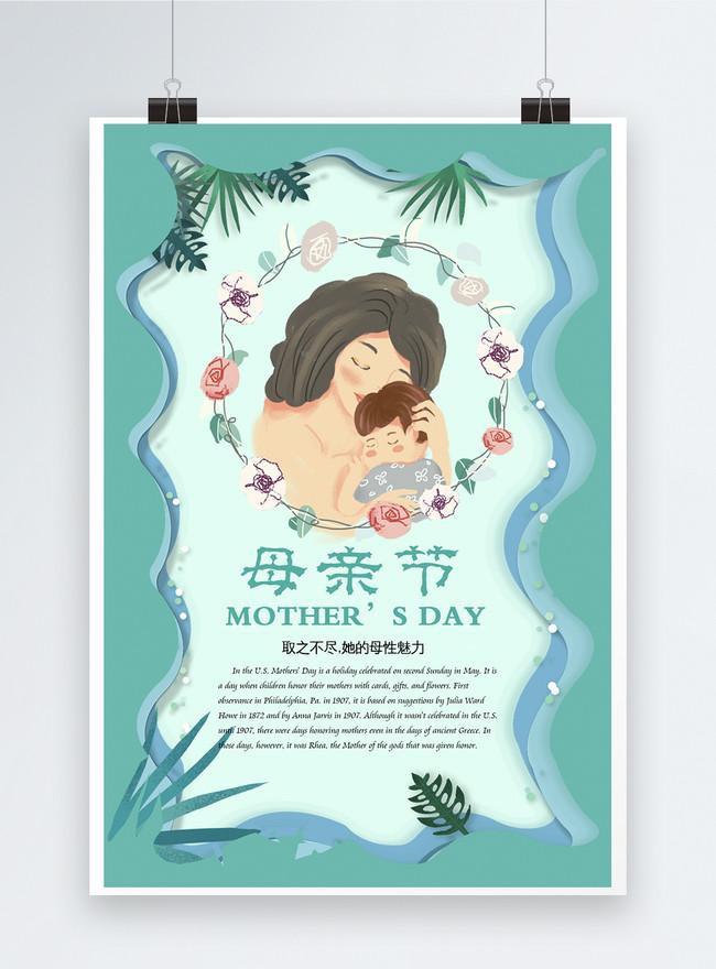 Bahan Untuk Poster Hari Ibu Desain Poster Hari Ibu Gambar Unduh Gratis Templat 400159554 Format Gambar Psd Lovepik Com