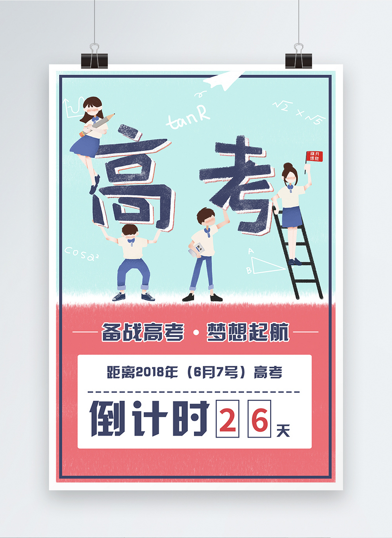 countdown posters for college entrance examination photo
