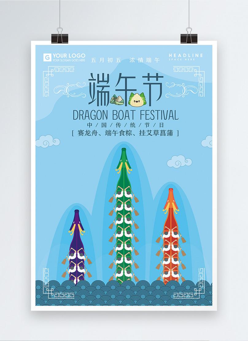 dragon boat dragon boat festival poster