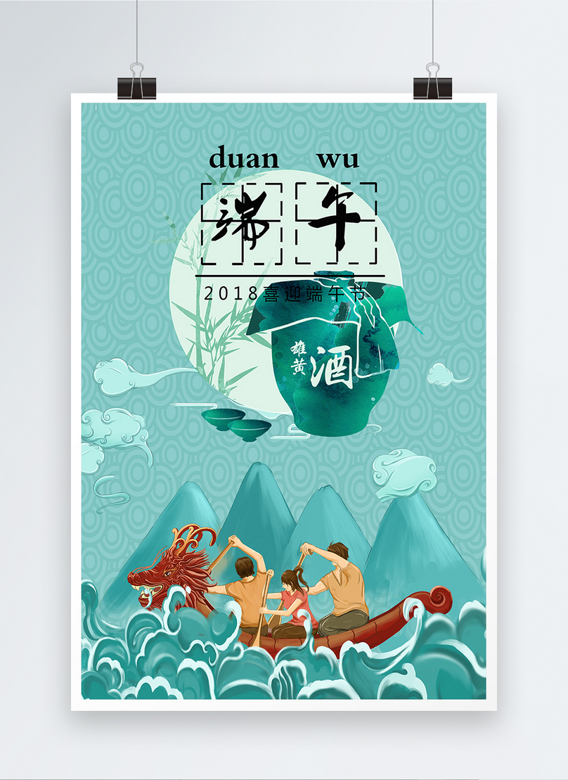 dragon boat festival posters