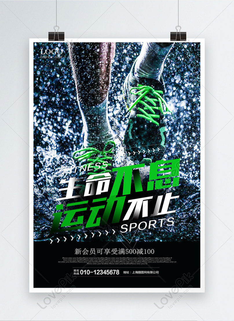 クールスポーツポスター
