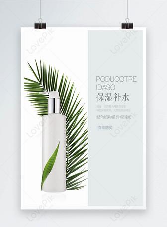 ملصق منتجات العناية بالبشرة المنعش الطازج قوالب