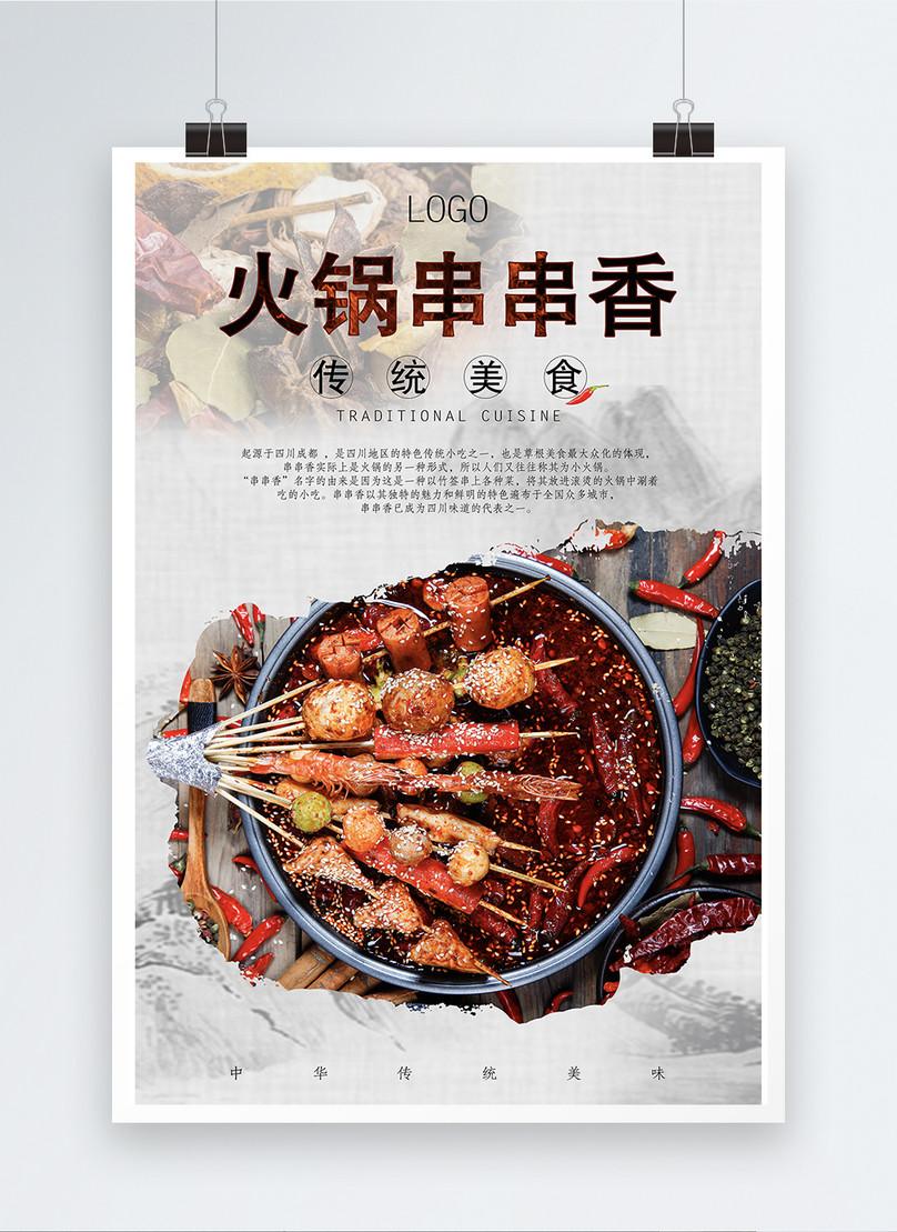 poster of hot pot