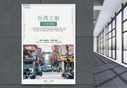 Taiwan tourist poster design Templates