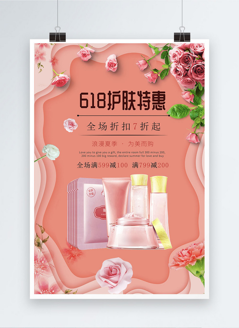 skin care promotional poster