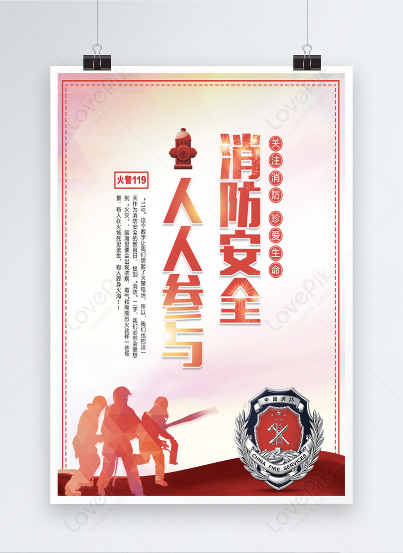 消防安全人人蔘與海報