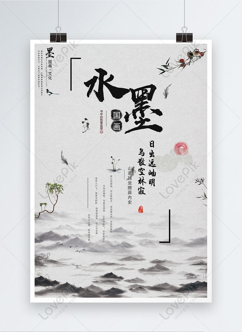 the poster design of chinese ink painting