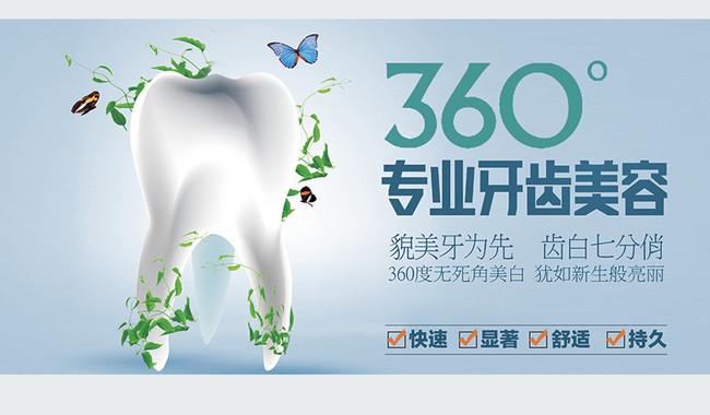 Badan Promosi Kesehatan Gigi Dan Mulut Gambar Unduh Gratis Templat 400167479 Format Gambar Psd Lovepik Com