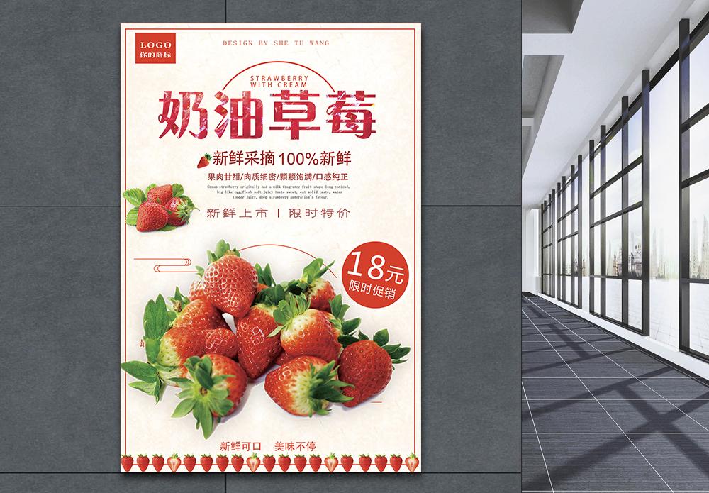 Клубничный постер журнал
