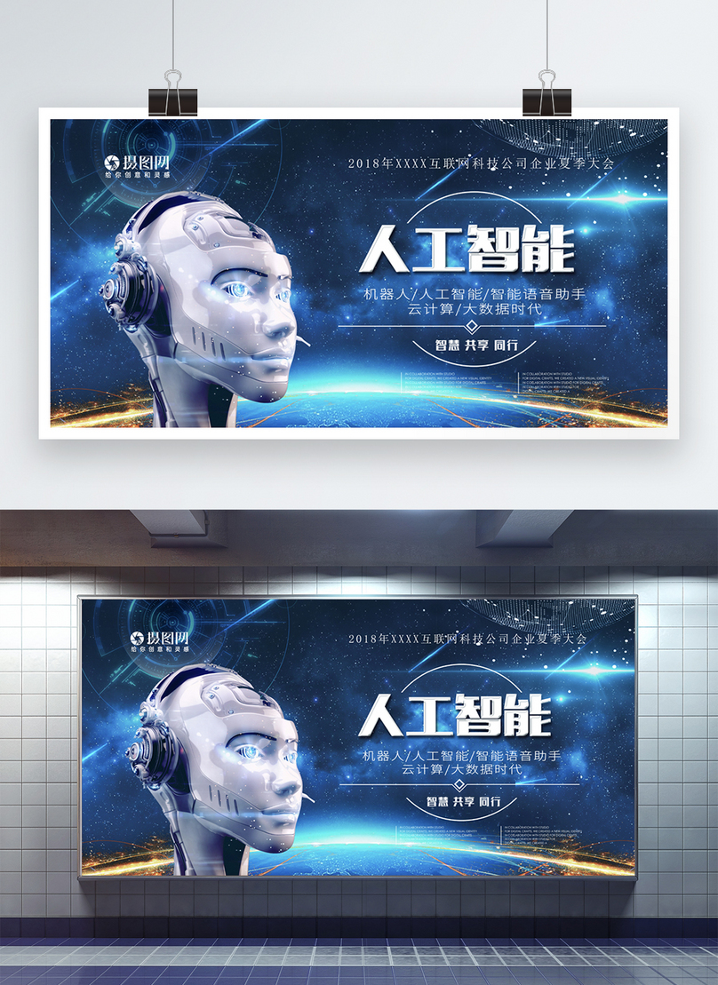 artificial intelligence full movie free