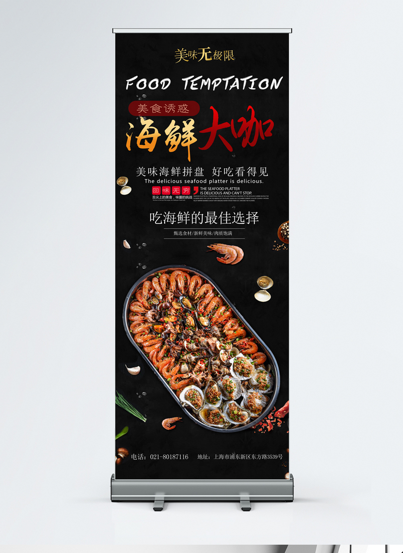 seafood restaurant promotion booth