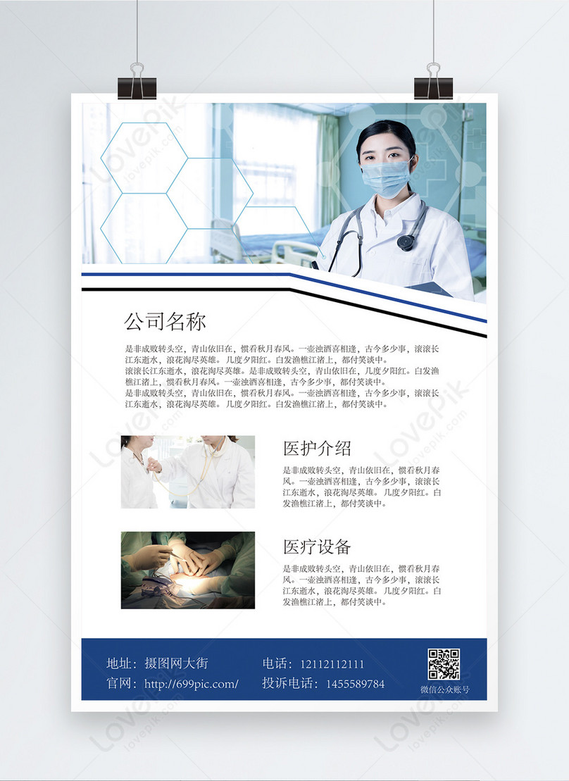 introduction of medical posters in hospitals template image picture