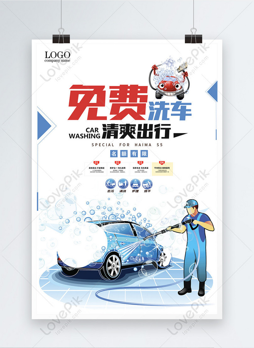 Free car wash poster template imagepicture free download free car wash poster maxwellsz