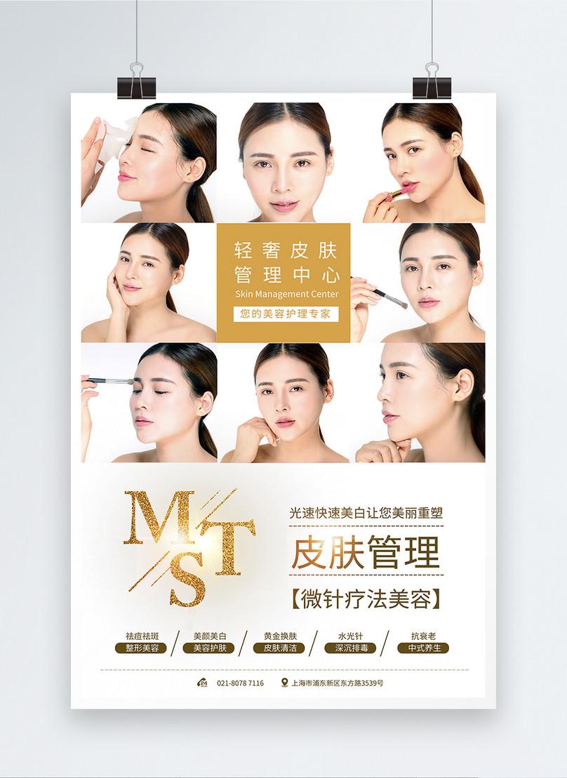 skin beauty management poster