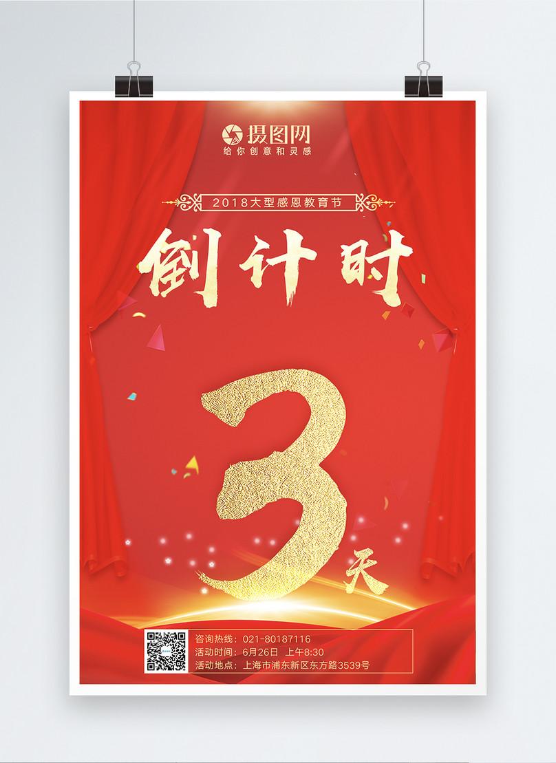 Poster Countdown Kegiatan Pendidikan Thanksgiving Gambar Unduh