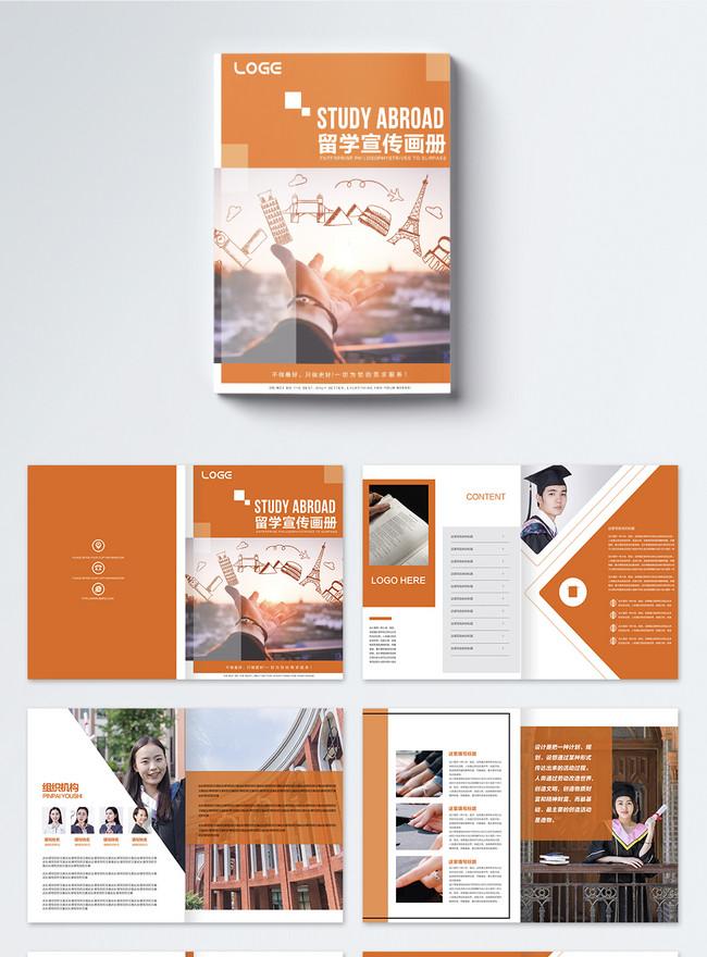 橙色教育留學畫冊整套