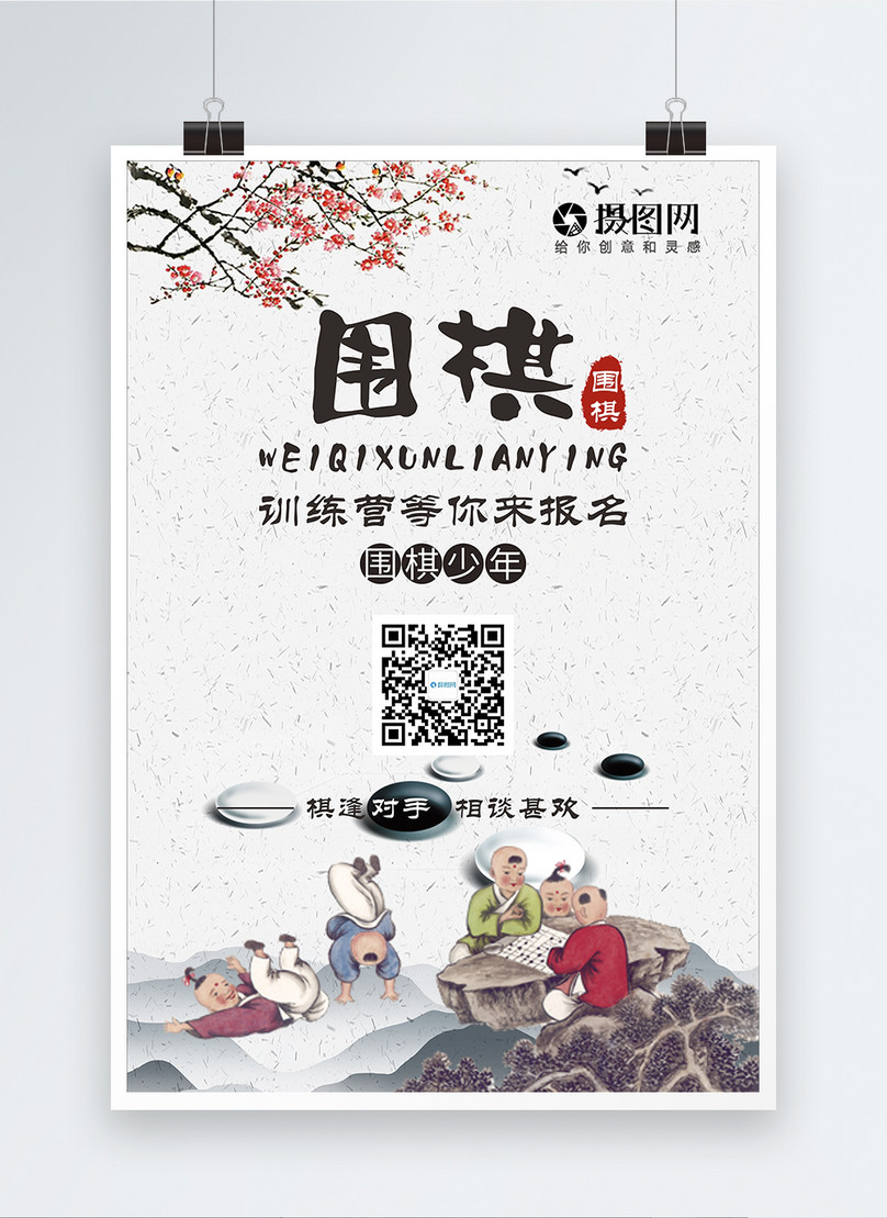 go training chinese wind poster