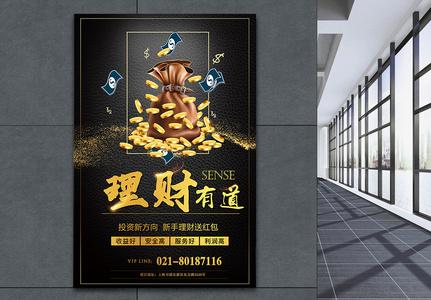 Financial management publicity poster Templates