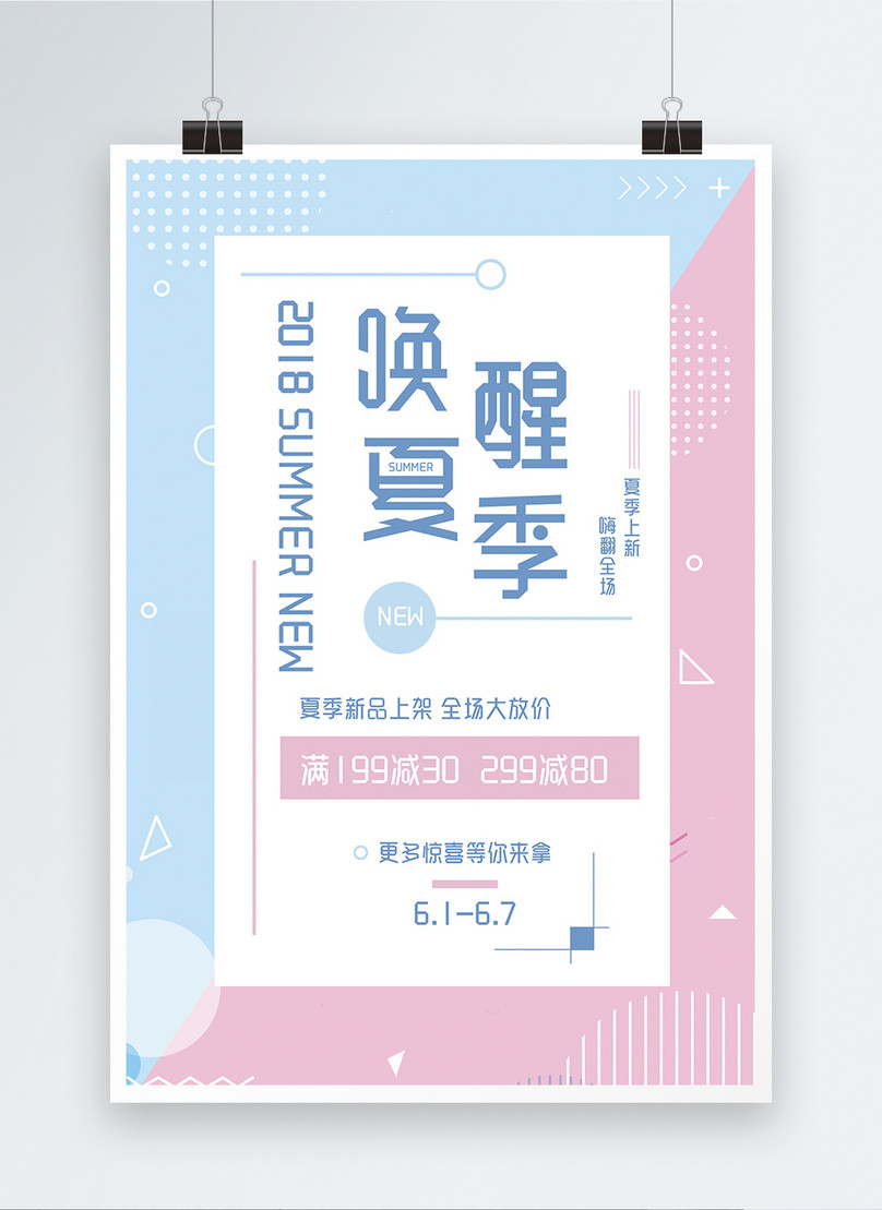 pink and refreshing summer promotional poster