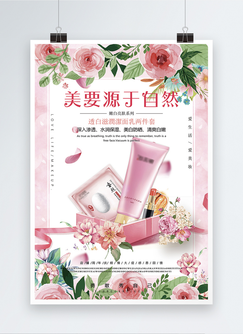 skin care promotion poster
